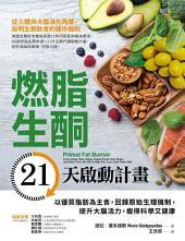 燃脂生酮21天啟動計畫: 以優質脂肪為主食,回歸原始生理機制,提升大腦活力,瘦得科學又健康
