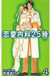 恋愛内科25時(4)