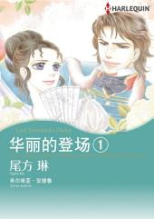 华丽的登场-1: Harlequin Comics