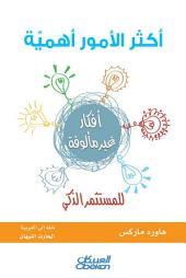 أكثر الأمور أهمية للمستثمر الذكي: The Most Important Thing Illuminated: Uncommon Sense for the Thoughtful Investor