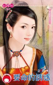 要命的誘惑~舞姬豔歌行之二《限》: 禾馬文化紅櫻桃系列257