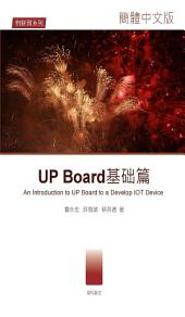 UP Board基础篇: An Introduction to UP Board to a Develop IOT Device
