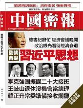 《中國密報》第41期: 劉鶴首提習近平思想