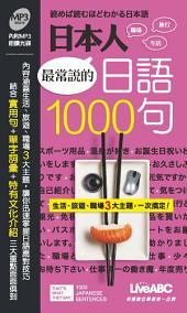 日本人最常說的日語1000句 [有聲版]: 生活、旅遊、職場三大主題,迅速掌握日語應對技巧 That's What They Say: 1000 Japanese Sentences