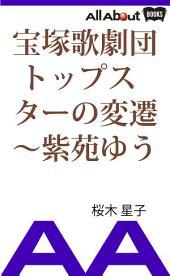 宝塚歌劇団トップスターの変遷~紫苑ゆう