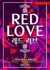 레드 러브 (Red Love) 2 (완결)