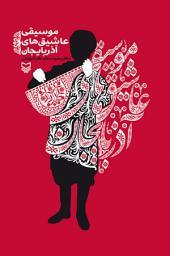 موسیقی عاشیقهای آذربایجان