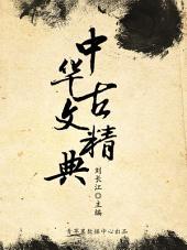 中华古文精典