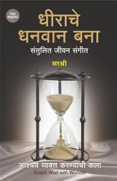 Dheerache Dhanwaan Bana (Marathi)