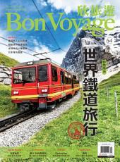欣旅遊 Bon Voyage 2017/4&5月 NO.54: 特急時光 世界鐵道旅行