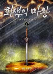 [무료] 회색의 마왕 1