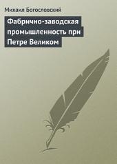 Фабрично-заводская промышленность при Петре Великом