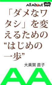 """「ダメなワタシ」を変えるための""""はじめの一歩"""""""