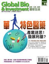 環球生技201411: 掌握大中華生技市場脈動‧亞洲專業華文生技產業月刊