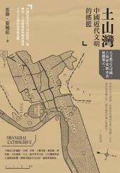 土山灣: 中國近代文明的搖籃