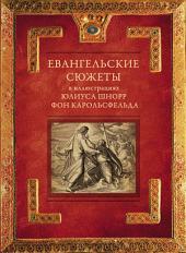 Евангельские сюжеты в иллюстрациях Юлиуса Шнорр фон Карольсфельда