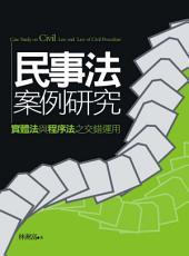 民事法案例研究: 實體法與程序法之交錯運用