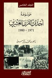 موسوعة أحداث القرن العشرين: الجزء الخامس ١٩٤١ - ١٩٥٠, المجلد 5