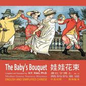 06 - The Baby's Bouquet (Simplified Chinese): 娃娃花束(简体)
