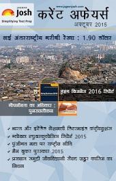 Current Affairs October 2015 eBook (Hindi): eBooks