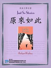 Just So Stories (原來如此)