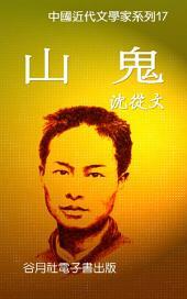 沈從文-山鬼: 近代文學大師大賞