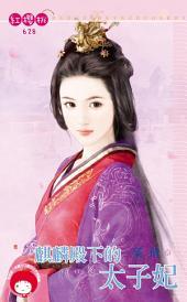 麒麟殿下的太子妃《限》: 禾馬文化紅櫻桃系列625