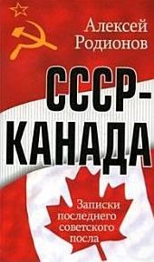СССР – Канада. Записки последнего советского посла