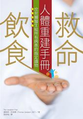 救命飲食人體重建手冊: 坎貝爾醫生給所有病患的指定讀物