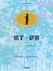 馬克·吐溫短篇小說精選(中文導讀英文版): 英語學習專家 克萊兒老師專業推薦