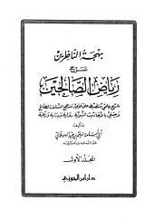 بهجة الناظرين شرح رياض الصالحين - ج 1