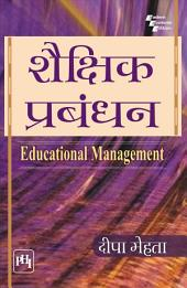 शैक्षिक प्रबंधन ( EDUCATIONAL MANAGEMENT )