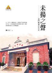 未揚之聲: 金門教會百年史
