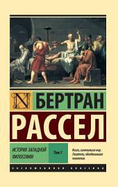 История западной философии: Том 1