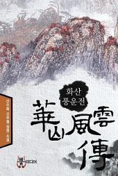 [세트] 화산풍운전 (전6권/완결)