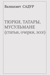Тюрки, татары, мусульмане (статьи, очерки, эссе)