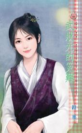 武狀元的災難~杜家工坊 番外篇之一: 禾馬文化甜蜜口袋系列577