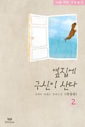 옆집에 구신이 산다 (개정판) 2/2