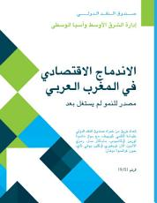 Economic Integration in the Maghreb PDF