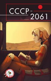 СССР-2061 (сборник)