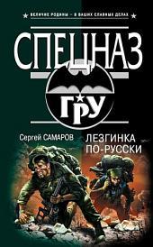 Лезгинка по-русски