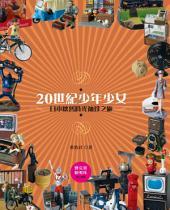 20世紀少年少女: 日本懷舊時光袖珍之旅