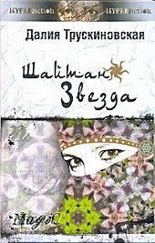 Шайтан-звезда (Книга первая)
