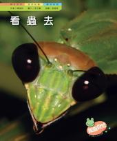 看蟲去: 親親自然169