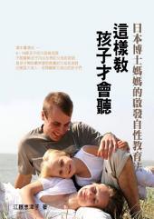 這樣教孩子才會聽:日本博士媽媽的「啟發自性」教育法