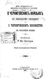 О черниговских князях по Любецкому синодику и о Черниговском княжествѣ в татарское время