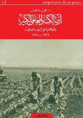 ازمة الكساد العالمى الكبير وانعكاسها على الريف المصرى 1929-1934