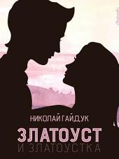 Златоуст и Златоустка - История несбывшегося гения. Роман