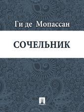 Сочельник (перевод А.Н. Чеботаревской)