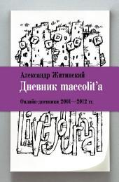 Дневник maccolit'a. Онлайн-дневники 2001–2012 гг.
